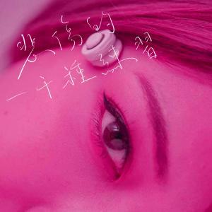 譚杏藍的專輯悲傷的一千種練習