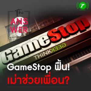 """อัลบัม EP.18 หุ้น GameStop ฟื้น """"เม่า"""" ช่วยเพื่อนลงดอย? ศิลปิน The Answer [Thairath Podcast]"""