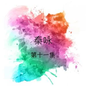 秦詠的專輯秦詠, 第十一集