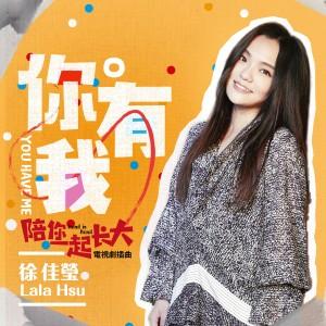 Album 你有我 (电视剧《陪你一起长大》插曲) from 徐佳莹
