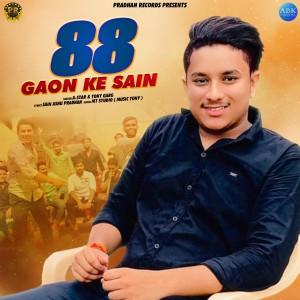 Album 88 Gaon Ke Sain - Single from A-Star