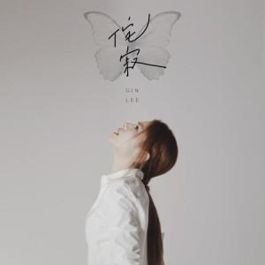 Gin Lee 李幸倪的專輯侘寂