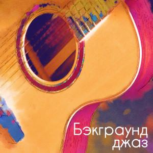 Listen to Королевский приём song with lyrics from Restaurant Background Music Academy