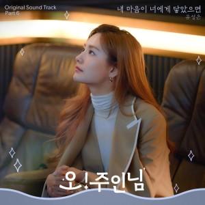 俞勝恩的專輯Oh! Master (Original Television Soundtrack) Pt. 6