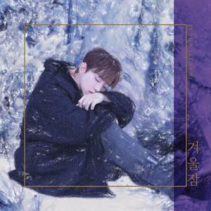 อัลบั้ม 겨울잠