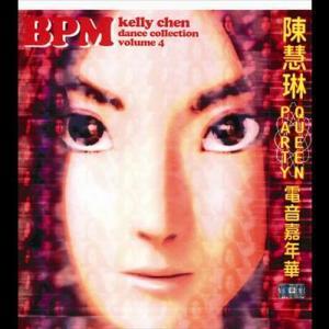 Kelly Chen BPM Dance Collection Volume 4 2001 陳慧琳