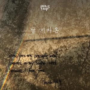 鄭燁的專輯Unfailing Love