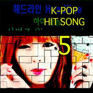 S.H. Project的專輯K-Pop Hit Songs, Vol.  5