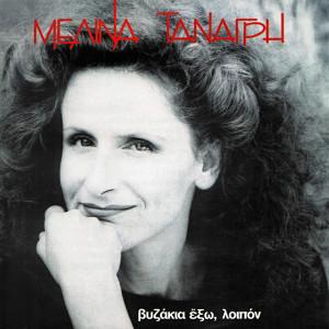 Vizakia Exo, Lipon 1987 Melina Tanagri