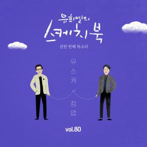 อัลบัม [Vol.80] You Hee yul's Sketchbook : 51th Voice 'Sketchbook X Jung Yup' ศิลปิน Jung Yup (Brown Eyed Soul)