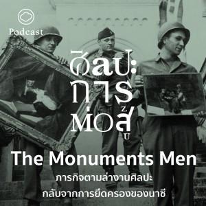 ฟังเพลงออนไลน์ เนื้อเพลง EP.3 The Monuments Men ภารกิจตามล่างานศิลปะกลับจากการยึดครองของนาซี ศิลปิน ศิลปะการต่อสู้ [The Cloud Podcast]