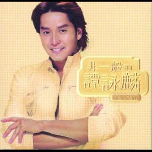 Fei Yi Ban De Tan Yong Lin 2011 谭咏麟