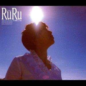 本多Ruru的專輯美麗心情