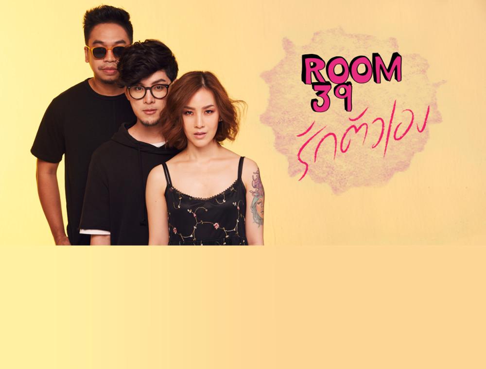 """ROOM39 ปล่อยซิงเกิลใหม่  """"รักตัวเอง"""""""