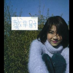 Wancy Tai 2002 戴辛尉