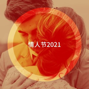 Album 情人节2021 from Love Songs