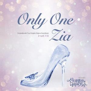 收聽Zia的Only One歌詞歌曲