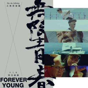 飛兒樂團的專輯無限青春 Forever Young