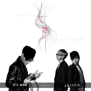 dR. X 黃浩邦的專輯女神 (feat. goldEN)