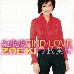紀如璟的專輯尋找愛情