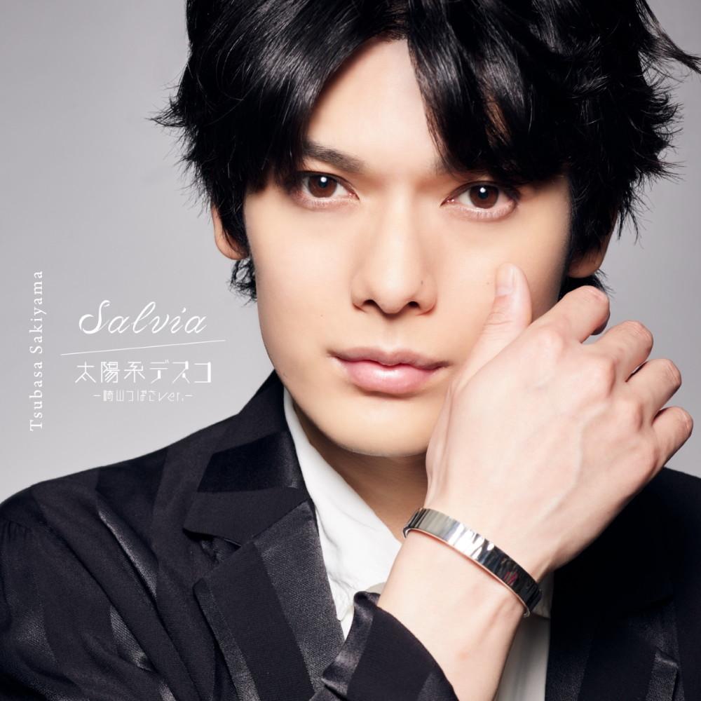 ฟังเพลงใหม่อัลบั้ม Salvia/TAIYOUKEIDESUKO-Tsubasa Sakiyama ver.-