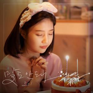 อัลบัม Tempted OST Part.2 ศิลปิน Joy (Red Velvet)