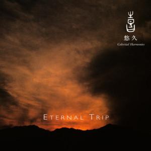喜多郎的專輯Celestial Scenery: Eternal Trip, Volume 4