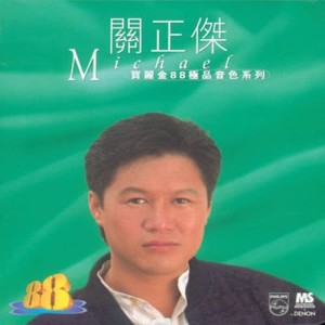 關正傑的專輯寶麗金 88 極品音色系列