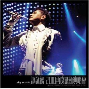 譚詠麟的專輯譚詠麟再度感動演唱會2010