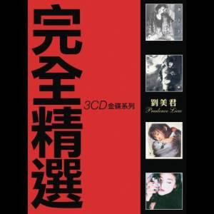 收聽劉美君的愛是無涯歌詞歌曲
