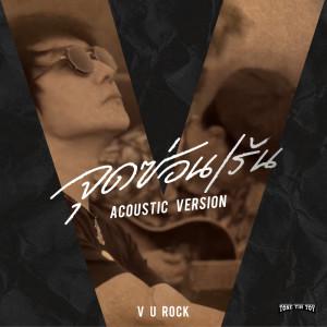 อัลบัม จุดซ่อนเร้น (ACOUSTIC VERSION) - Single ศิลปิน V U ROCK