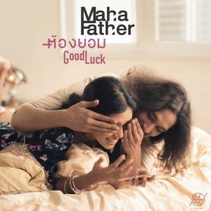 อัลบัม ต้องยอม (Good Luck) - Single ศิลปิน Mahafather