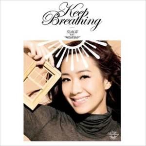 吳雨霏的專輯Keep Breathing (Special)