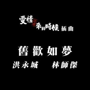 林師傑的專輯舊歡如夢 (電視劇《愛情沒有來的時候》插曲)