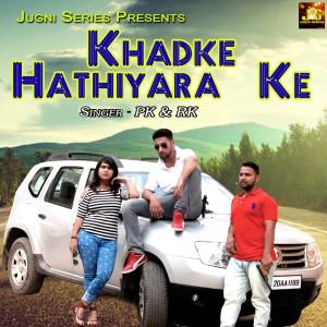 Album Khadke Hathiyara Ke from P.K.