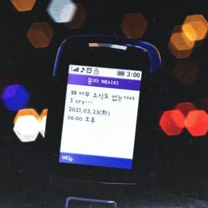 韓東根的專輯I Cry