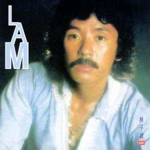林子祥的專輯林子祥全集 (一) : Lam
