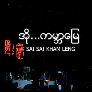 Listen to စိတ်ဓာတ် song with lyrics from Sai Sai Kham Leng