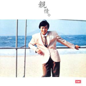 羅文記念全集(四): 親情