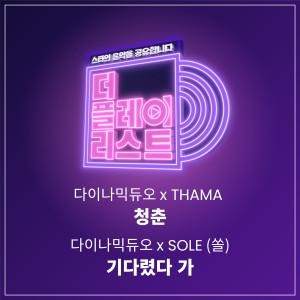 อัลบัม The Playlist Pt. 1 ศิลปิน Dynamic Duo