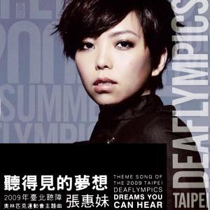 aMEI (張惠妹)的專輯聽得見的夢想 (2009年台北聽障奧林匹克運動會主題曲)