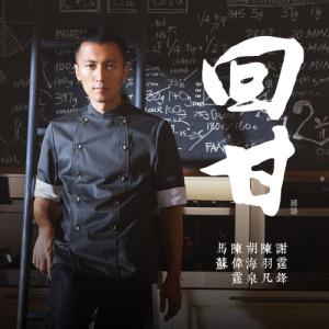 謝霆鋒的專輯回甘 (國) - 節目 : 鋒味家族 主題曲