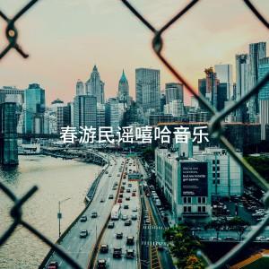 Album 春游民谣嘻哈音乐 from Hip Hop Masters