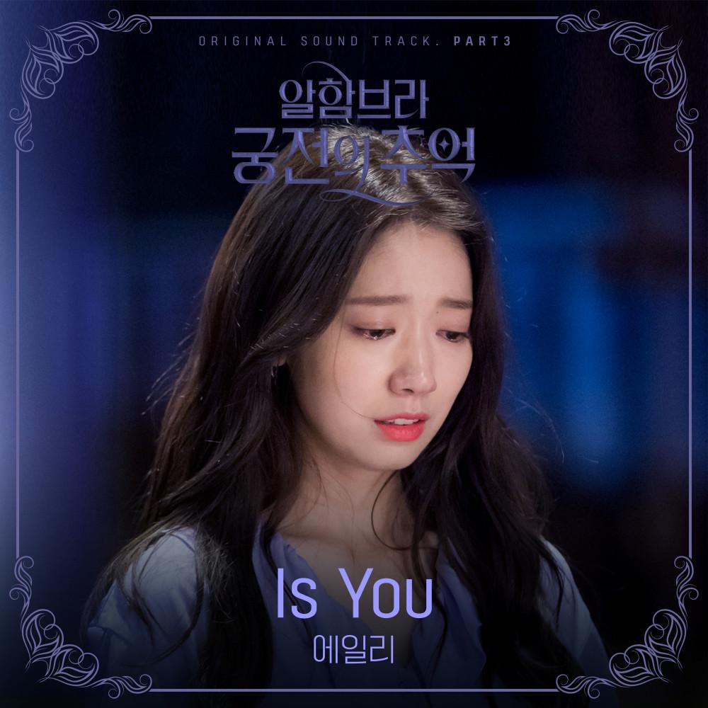 Is You (Instrumental) 2018 Ailee