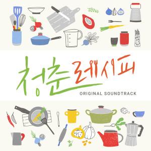 Basick的專輯웹드라마 청춘 레시피 (Original Television Soundtrack) Pt. 1