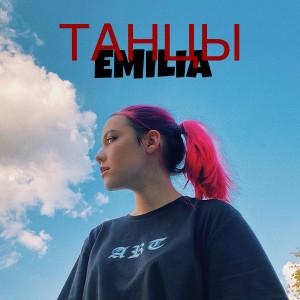 Album Танцы from Emilia