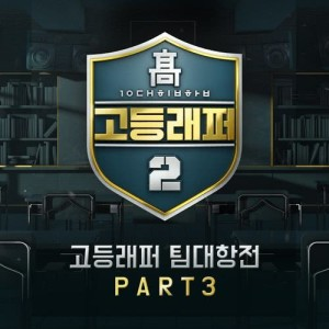 อัลบัม School Rapper2 Team-Battle Part 3 ศิลปิน School Rapper
