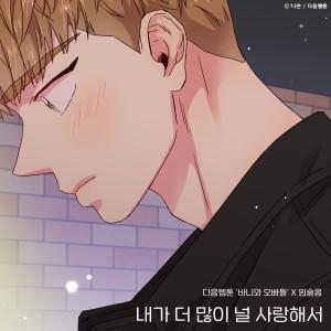 任瑟雍(2AM)的專輯Because I love you more (Bunny and Guys X LIM SEUL ONG)