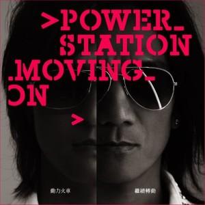 收聽動力火車的愛上你不如愛上海歌詞歌曲