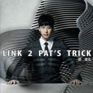鄧健泓的專輯Link 2 Pat's Trick